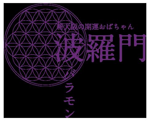 新大阪の開運おばちゃん 占い師「波羅門(バラモン)」