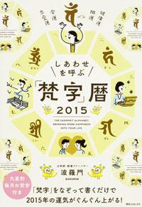 しあわせを呼ぶ「梵字暦」2015